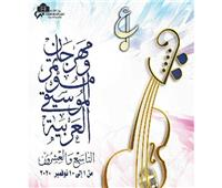 قبل انطلاق فعالياته.. الخريطة الكاملة لحفلات مهرجان الموسيقى العربية