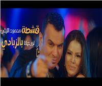 فيديو | محمود الليثي ولورديانا يتصدران التريند بـ«قشطة بالزبادي»