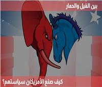 فيديوجراف  بين الفيل والحمار.. كيف صنع الأمريكان سياستهم؟