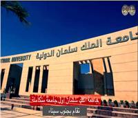 فيديوجراف | كل ما تُريد معرفته عن جامعة الملك سلمان