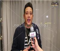 شاهد| رد «حمو بيكا» على هاني شاكر قبل 24 ساعة من الحكم بحسبه