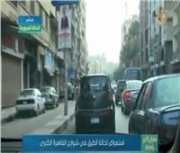 تعرف على الحالة المرورية بشوارع القاهرة الكبرى .. فيديو