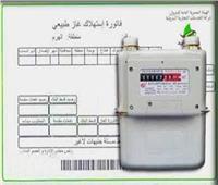 مع بدء تسجيل قراءة عداد الغاز.. «احسب» فاتورة منزلك لشهر نوفمبر