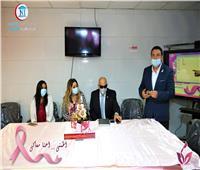 «معهد ناصر» ينظم ندوة «اطمني.. احنا معاكي» للتوعية بسرطان الثدي