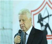 مرتضى منصور يطالب لاعبي الزمالك بالفوز على الرجاء