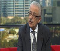 وزير التربية والتعليم يكشف حقيقة إلغاء الفصل الدراسي الأول