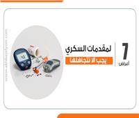 إنفوجراف| 7أعراض لمقدمات مرض السكر «لا تتجاهلها»