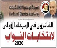 إنفوجراف| الفائزون في المرحلة الأولى لانتخابات النواب 2020