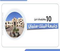إنفوجراف| 10 معلومات عن جامعة الملك سلمان