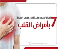 إنفوجراف   7 نصائح تساعد على تقليل مخاطر الإصابة بأمراض القلب