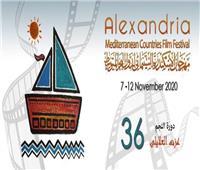 مهرجان الإسكندرية السينمائي يكشف عن «بوستر» الدورة الـ36