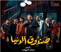 عرض «صندوق الدنيا» بمركز إبداع الإسكندرية 14 نوفمبر