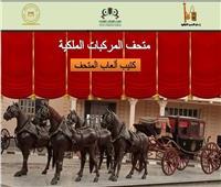الأعلى للآثار يصدر كتيب للأطفال للتعريف بمتحف المركبات الملكية