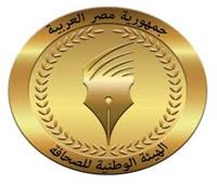 «الوطنية للصحافة» تعلن قائمة الخطوط الساخنةلمواجهة إصابات كورونا
