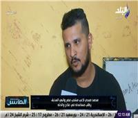 لاعب منتخب مصر السابق: «بيجي عليا أوقات مش بلاقي أكل.. وأمنيتي أي مشروع»