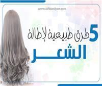 إنفوجراف  5 طرق طبيعية لإطالة الشعر