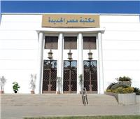 غدا.. ورشة لتعليم الأطفال الكتابة على الماء في مكتبة مصر الجديدة
