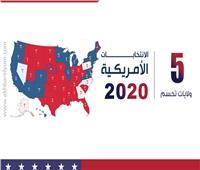 انفوجراف| 5 ولايات تحسم الانتخابات الأمريكية 2020