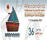 عرض «لمة الأحباب» بمهرجان الأسكندرية السينمائي.. السبت