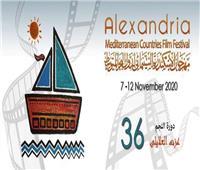 بعد أزمة الجونة.. «الإسكندرية لسينما البحر المتوسط »يطبق معايير الأمان