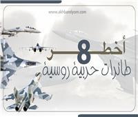 إنفوجراف |  أخطر 8 طائرات حربية روسية