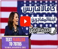 فيديوجراف| كامالا هاريس.. «ابنة المهاجرين» في البيت الأبيض
