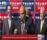 فيديو| مركز إديسون: جو بايدن فاز بانتخابات الرئاسة الأمريكية