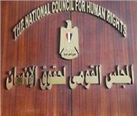 «القومي لحقوق الإنسان» يصدر بيانه الختامي لأول أيام المرحلة الثانية بانتخابات النواب