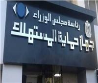 رئيس حماية المستهلك يعلن عقوبة التخفيضات الوهمية للجمعة البيضاء