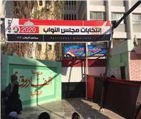 انتخابات النواب 2020  غلق لجان التصويت للراحة في دار السلام