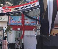 بعد فترة الراحة.. فتح أبواب اللجان أمام الناخبين في دار السلام