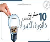 إنفوجراف   10 خطوات لخفض فاتورة الكهرباء