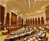مجلس الشورى العُمانى يفتتح دور الانعقاد الثاني الأحد المقبل