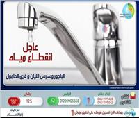 """إنقطاع المياه عن هذه المدن بالمنوفية غدا"""""""