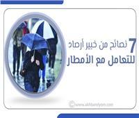 إنفوجراف   7 نصائح من خبير أرصاد للتعامل مع الأمطار