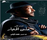 غدا.. على الحجار يختتم مهرجان الموسيقى العربية بالإسكندرية