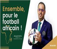 «ولد يحيى» يترشح لرئاسة الكاف رسميًا