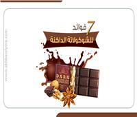 إنفوجراف| 7 فوائد للشيكولاتة الداكنة.. تعرف عليها