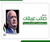 إنفوجراف| من هو صائب عريقات «كبير المفاوضين الفلسطينيين»؟