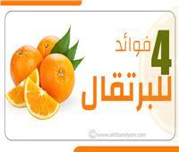 إنفوجراف  مع دخول فصل الشتاء .. تعرف على فوائد البرتقال