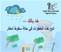 بعد انتشار حوادث الصعق بالكهرباء.. نصائح هامة لإسعاف المصاب وقت الأمطار