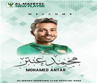 رسميًا.. المصري يضم محمد عنتر من الزمالك