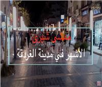 فيديو | «ممشى شيري» متنفس المصريين والأجانب بالغردقة