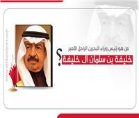 إنفوجراف | من هو رئيس وزراء البحرين الراحل الأمير خليفة بن سلمان؟