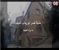 فيديو | كشف حقيقة القصر المخيف بمسلسل «ما وراء الطبيعة»