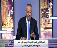 أحمد موسى: «أردوغان بيتكلم أكثر من المذيعين»