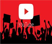 «يوتيوب» يعود للعمل.. والشركة: «شكرا لصبركم»