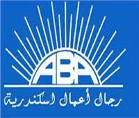 «رجال أعمال الاسكندرية» تشارك بالملتقى العاشر للمسئولية المجتمعية