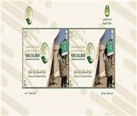 البريد السعودي يصدر طابعاً تذكارياً لمركز الملك سلمان للإغاثة