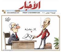 كاريكاتير الأخبار | إقرار ذمة مالية